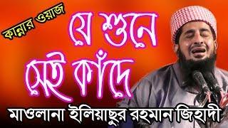 যে শুনে সেই কাঁদে মাওলানা ইলিয়াসুর রহমান জিহাদী Maulana Eliyasur Rahman Jihadi