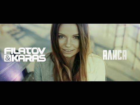 Filatov & Karas Алиса Lyric Video