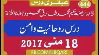 18 May 2017 Dars Rohaniyat W Aman Hakeem Tariq Mehmood