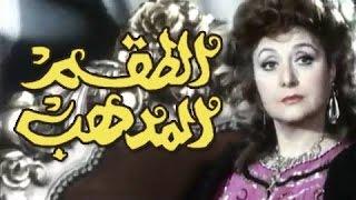 الفيلم العربي: الطقم المدهب