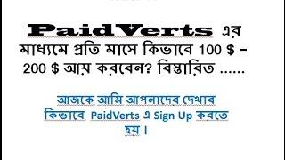 PaidVerts এর মাধ্যমে প্রতি মাসে কিভাবে 100 $ - 200 $ আয় করবেন? |  Part-01