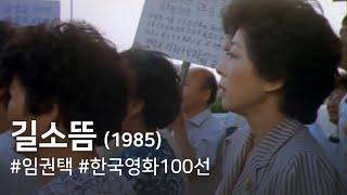 길소뜸 Kilsodeum (1985)