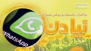 Kia hua jab abu ne Whatsapp use karna shuru kia? | SAMAA TV | 24 May 2019