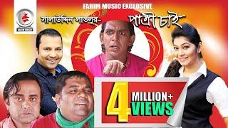 Patri Chai - পাত্রী চাই   Chanchal Chowdhury, Akhomo Hasan, Siddik   New Bangla Comedy Natok 2019