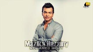 محمد محيى – مزيكا حزاينى | فيديو كلمات