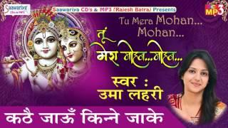 कठै जाऊ Kinne Jake || Best Krishna Bhajan || Uma Lehari || Devotional Song #Saawariya