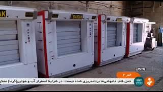 Iran Barak co. made Bread machines manufacturer سازنده دستگاه نان ماشيني ايران