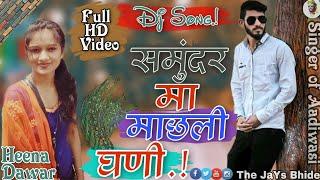 🎶समुन्दर मा माछली घणी//JaYs Bhide//Heena Dawar//Part:-10//Full HD Video