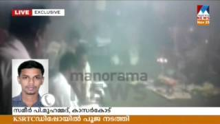 Ghost in KSRTC Kasaragod Bus Depot, Staff Conducts Special Exorcism Pooja | Manorama Online