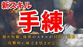 【MHF-ZZ】新スキル「手練」の有用性や活用法のお話