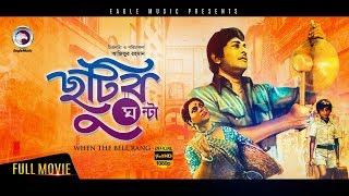 CHUTIR GHONTA | Bangla New Movie | Razzak, Shabana, ATM Shamsuzzaman | Full Bangla Movie HD 2017