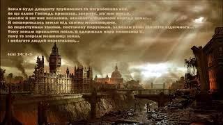 Книга пророка Ісаї 17 - 33 | Старий Заповіт | Українська Біблія 🕎