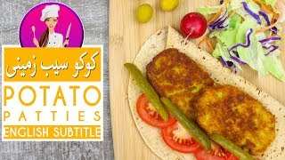 Potato Patties Recipe - طرز تهیه ی کوکو سیب زمینی