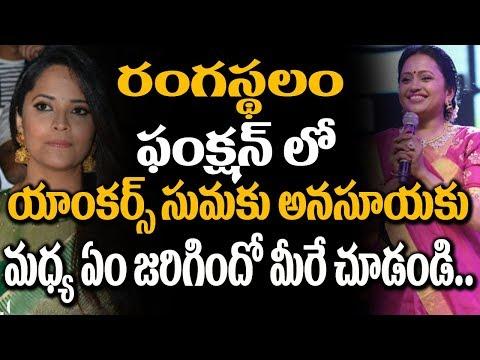 Anchor Suma and Anasuya Make Fun at Rangasthalam Pre Release Event | Ram Charan | Samantha | Sukumar