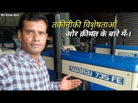 Xxx Mp4 ट्रैक्टर स्वराज 735 FE की पूरी जानकारी Swaraj 735 FE Tractor Full Specification Price Details 3gp Sex