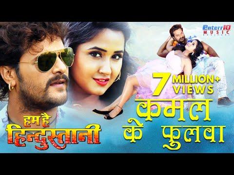 Xxx Mp4 Kamal Ke Pholwa कमल के फुलवा HD Bhojpuri Video Song Khesari Lal Yadav Kajal Raghwani 3gp Sex