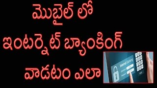 How to Use Internet Banking Using Mobile    Telugu Tech Videos