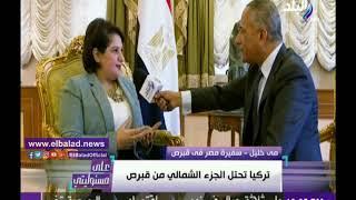 صدى البلد | مي خليل:الرئيس القبرصي يرى أن مصر ركيزة استقرار المنطقة