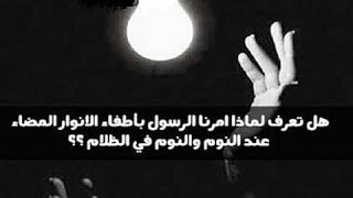 هل تعلم لماذا امرنا رسول الله صلي الله عليه وسلم باطفاء النور قبل النوم؟ سبحان الله