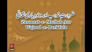 Zarorat e Mazhab awr Wajood e Bari Ta'ala (Volume 1)