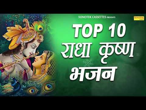 Xxx Mp4 Top Radha Krishna Bhajan टॉप 10 राधा कृष्ण भजन Most Popular Krishan Bhajan Sonotek Bhakti 3gp Sex