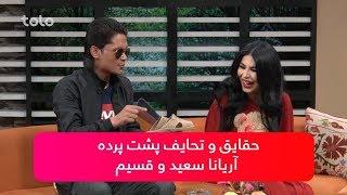 حقایق و تحایف پشت پرده آریانا سعید و قسیم