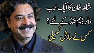 Analysis on American Pakistani Shahid Khan 1 Billion Dollars Dam Fund Pakistan