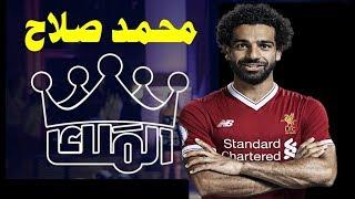 احسن لاعب في الدوري الانجليزي - اغنية مو صلاح - Mo Salah | فخر مصر والعرب