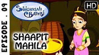 Raaja Vikramaditya Aur Shaapit Mahila   Ep   09   Sinhasan Battisi   Kids Hindi Stories