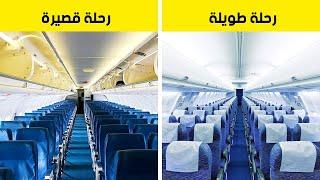 هل تعلم لماذا لون مقاعد الطائرات ازرق ؟