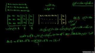 دستگاه معادلات خطی ۰۵ - دستگاه ۳ معادله و ۳ مجهولی