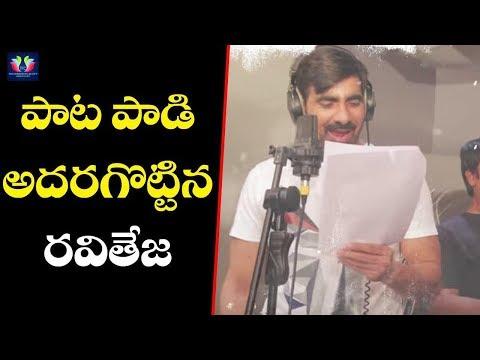 Xxx Mp4 Ravi Teja Dialogue Highlights In Title Song Raja The Great Movie Telugu Full Screen 3gp Sex