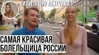Самая красивая болельщица ЧМ-2018 | Наталья Немчинова| ИНТЕРВЬЮ