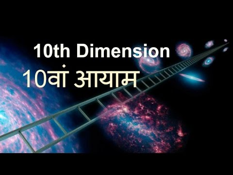 Xxx Mp4 10 10th Dimension Parallel Universe Theory String Theory 4th Dimension 3gp Sex