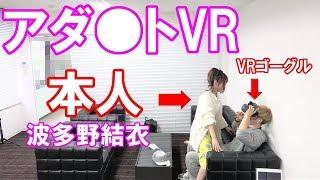 拉斐爾【波多野結衣】女優本人讓你享受體感VR片子 真的太爽啦!(中字)