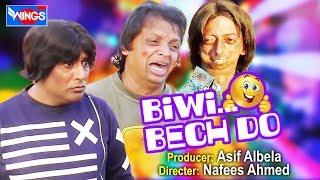 Khandesh Comedy - Biwi Aur Bech Do  - Khandesh Ki Comedy -Malegaon Comedy Movie