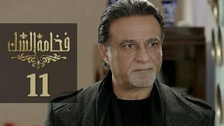 Fakhamet Al Shak Episode 11 - مسلسل فخامة الشك الحلقة 11