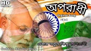 Modi O Modi Re Tui Oporadhi Re 2018 #Oporadh New Song #Bengali New Song 2018
