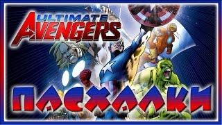 Пасхалки в мультфильме Совершенные Мстители / Ultimate Avengers [Easter Eggs]