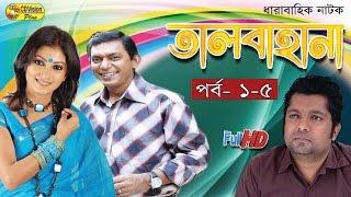 Talbahana Episode (01 - 05) | Dharabahik Natok | Chanchal Chowdhury, Shoshi, Amirul | CD Vision