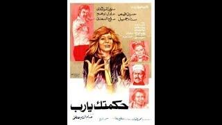 الفلم العربى حكمتك يارب بطولة حسين فهمى سهير المرشدى سناء جميل عادل ادهم