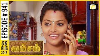 Vamsam - Vamsam | Tamil Serial | Sun TV | Vision Time | Episode 941 | 06/08/2016