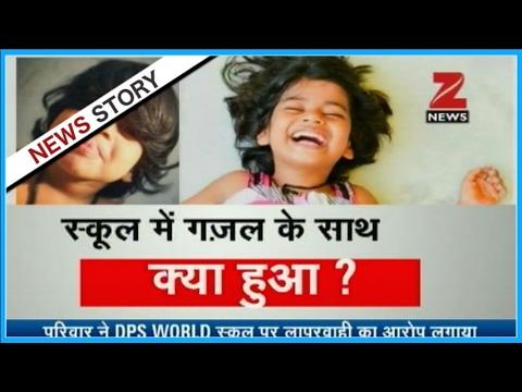 Noida : Sudden death of 8 years old girl 'Gazal' in school