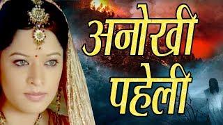 """Aap Beeti- """"Anokhi Paheli """" BR Chopra Superhit Hindi Serial    Aatma Ki Khaniyan    BR Studios   """