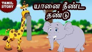 யானை நீண்ட தண்டு - Bedtime Stories For Kids   Fairy Tales in Tamil   Tamil Stories   Koo Koo TV