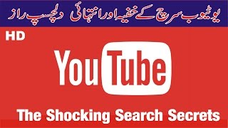 TOP Hidden Secrets of YouTube Search 2016 - Very Interesting - URDU Videos