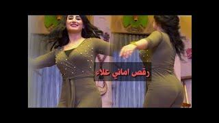 مسرحية عراقية (ورث مصري)مع الراقصة #برديس#اماني علاء#كاظم مدلل#داليا #2017