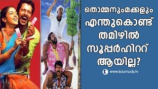 Why didnt Thommanum makkalum become a Super hit in Tamil ? |Shafi | Kaumudy