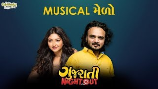 Musical Melo Ft. Parthiv Gohil & Bhoomi Trivedi || Gujarati Night Out 2018