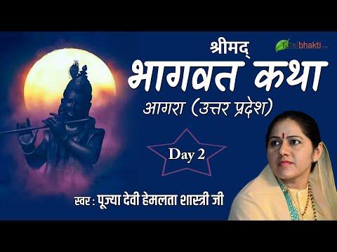 Xxx Mp4 Hemlata Shastri Ji Shrimad Bhagwat Katha Day 2 Agra Uttar Pradesh 3gp Sex